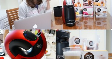 [家電] 新世代居家時尚必備。品味咖啡新美學 ♥ NESCAFE' Dolce Gusto雀巢多趣酷思膠囊咖啡機
