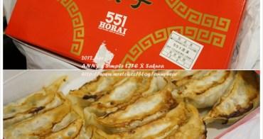 【京阪自由行】四条河元町大丸百貨 ♥ 超多必吃美食 (蓬萊551、鯛魚燒、YOKU MOKO蛋捲、櫻花甜點)