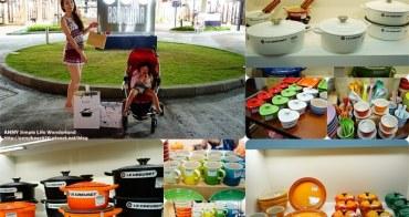 【沖繩】ASHIBINAA Outlet買便宜Le Creuset鑄鐵鍋 ♥ 品項&價格/攻略/交通方式/品牌簡介