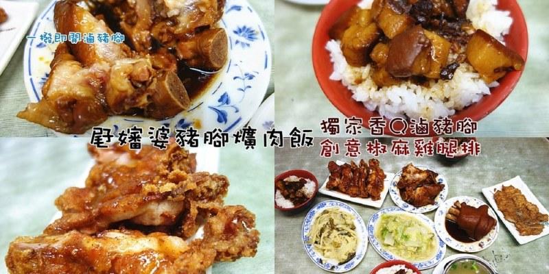屘嬸婆豬腳爌肉飯   一夾即開滷豬腳,軟嫩炸排骨、創意酥脆椒麻雞腿排,餐點便宜新鮮,帶便當也很合適。