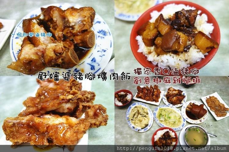 屘嬸婆豬腳爌肉飯 | 一夾即開滷豬腳,軟嫩炸排骨、創意酥脆椒麻雞腿排,餐點便宜新鮮,帶便當也很合適。