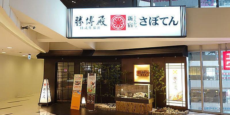 【台中】勝博殿日式炸豬排(台中新時代店);悠閒的慶生大餐。