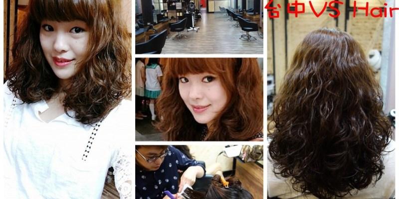 台中VS. Hair | 台中美髮推薦,五星級美髮空間!染燙技術一流,空間更寬敞舒服。