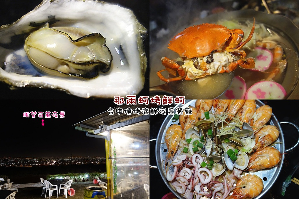 那兩蚵烤鮮蚵 | 台中龍井夜景餐廳,最新海鮮蒸籠宴霸氣登場!台中百萬夜景餐廳。