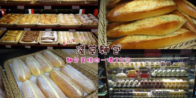 淺草麵包(員林店)已歇業;彰化第一家淺草麵包在員林!麵包、精緻蛋糕均一價25元。