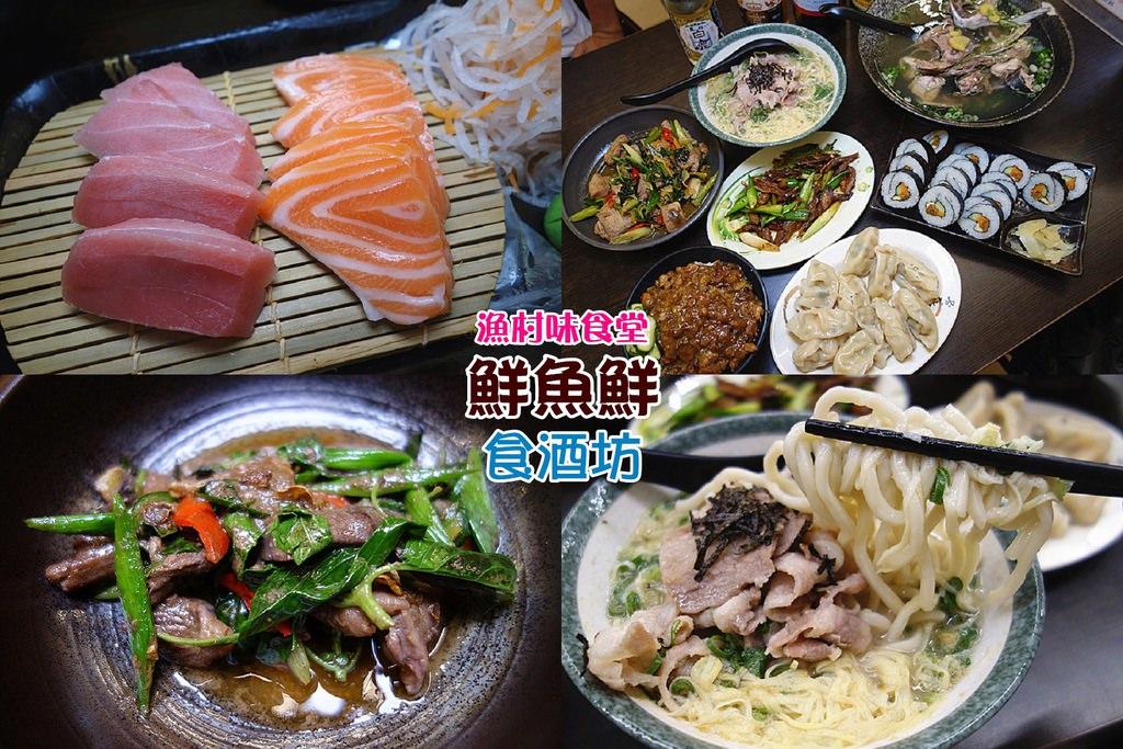 鮮魚鮮食酒坊 | 員林深夜食堂,東港漁村味小居酒屋!漁村子弟的隱藏版美食。