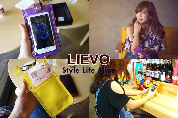 【時尚配件】LIEVO手工皮件 | 台灣設計師品牌,時尚馬卡龍色TOUCH頸掛式手機套!