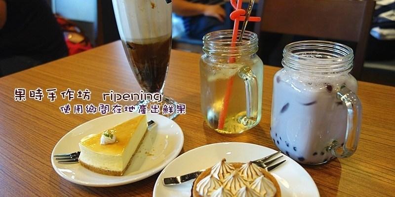 果時手作坊 | 埔心下午茶,來去鄉下喝咖啡,時髦藍色貨櫃屋,使用埔心在地水果融入餐點飲品。