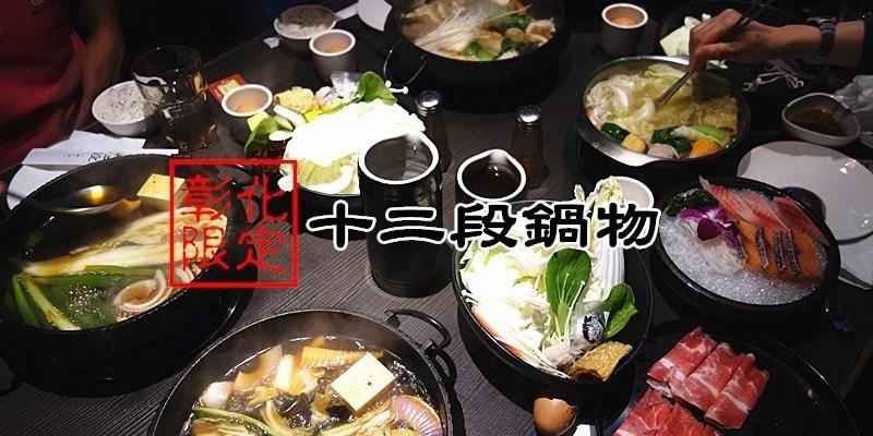 十二段鍋物 | 彰化市火鍋,彰化市裝潢氣派鍋物名店,彰化市聚餐的好選擇。