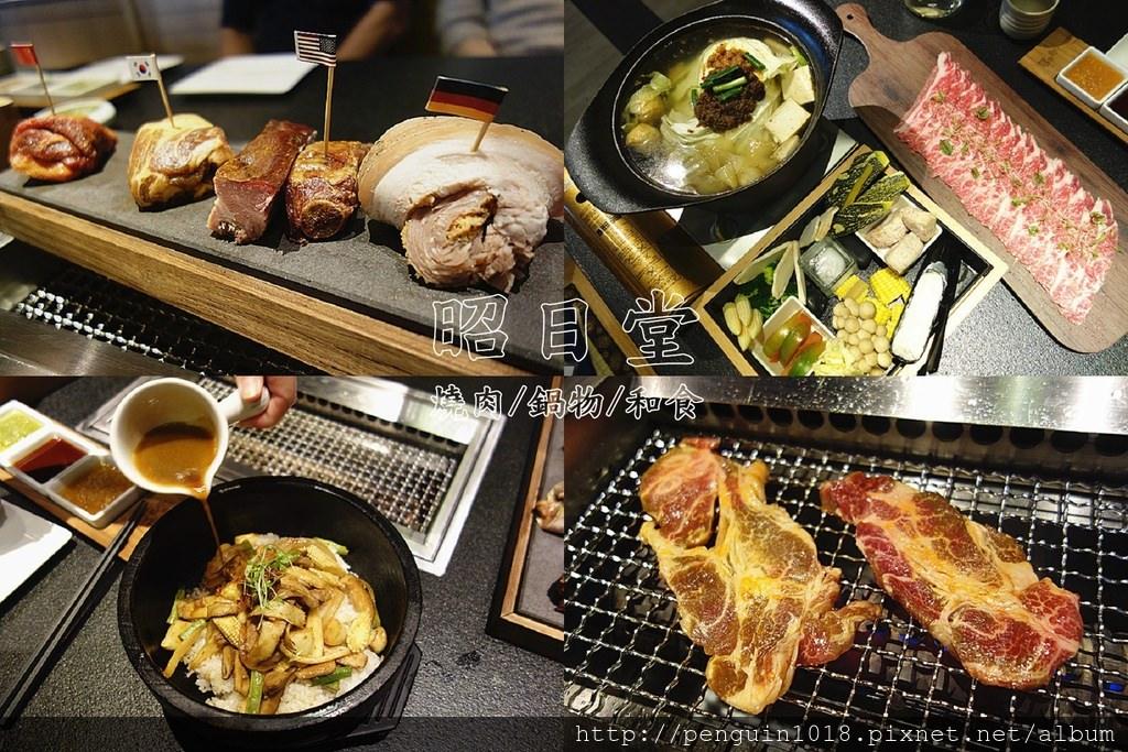 昭日堂燒肉;來場美味燒肉饗宴!七國口味燒肉猛將輪番上陣,享受肉質美味在舌尖打轉,超氣派裝潢!