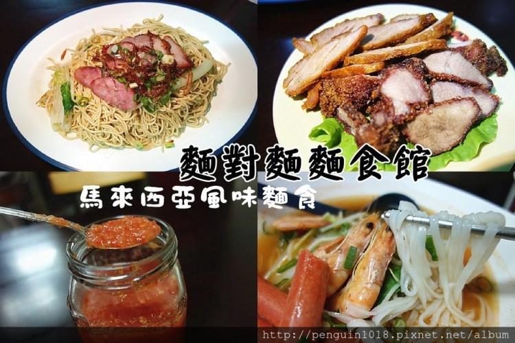 麵對麵麵食館   大村美食,沙勞越乾撈麵,道地馬來西亞風味麵食!好吃叉燒肉、河粉!