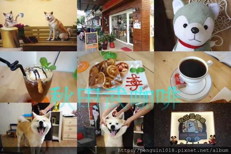 【台中沙鹿】秋田武咖啡;帥氣秋田犬!小巷弄內樸實可愛狗狗主題咖啡館,如回家般溫暖舒服。