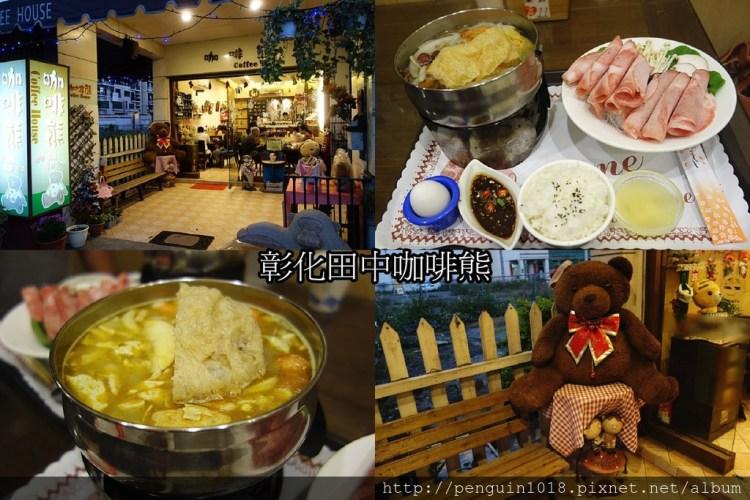 【彰化田中】咖啡熊;田中車站附近,夢幻小熊陪你一起用餐!