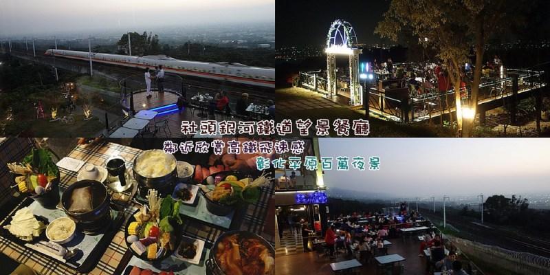 社頭銀河鐵道望景餐廳 | 最接近高鐵的景觀餐廳,欣賞彰化百萬美景!晚上氣氛優雅美麗,火鍋水準不錯。