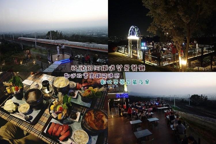社頭銀河鐵道望景餐廳   最接近高鐵的景觀餐廳,欣賞彰化百萬美景!晚上氣氛優雅美麗,火鍋水準不錯。