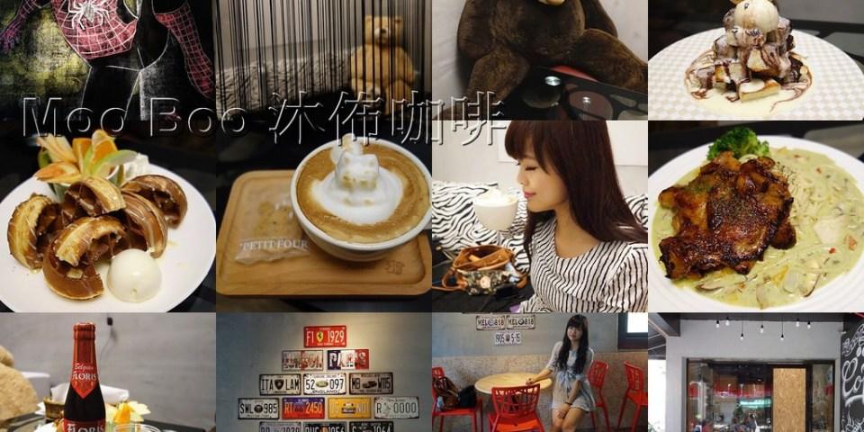 【彰化市】Moo Boo 沐佈咖啡;新店面新氣象,工業風咖啡館裡有可愛的熊熊玩偶陪你喝咖啡,還有甜蜜蜜糖吐司跟鬆餅!享受品味的悠閒時光。(彰化咖啡館/彰化市下午茶/彰化輕食)