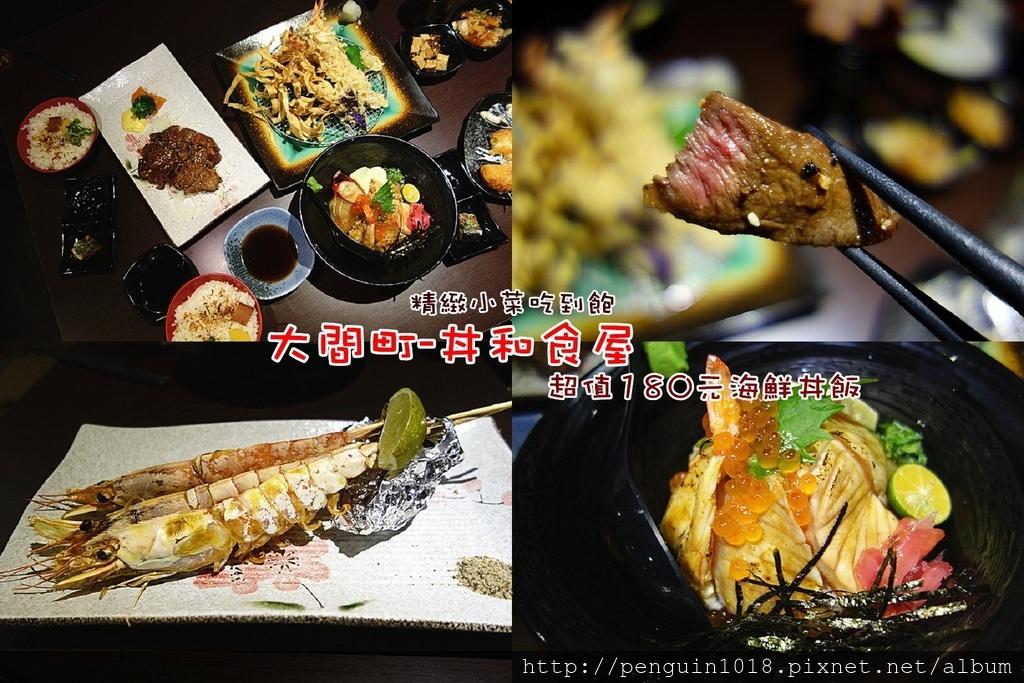 南投草屯大間町-丼和食屋(草屯店)   超驚人日式和食餐廳!180元吃超值綜合海鮮丼!
