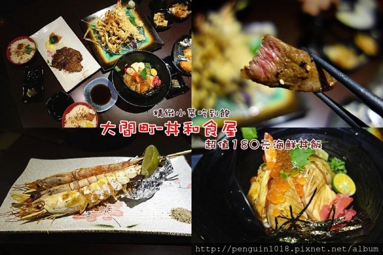好彩票开奖-丼和食屋(草屯店) | 超驚人日式和食餐廳!180元吃超值綜合海鮮丼!