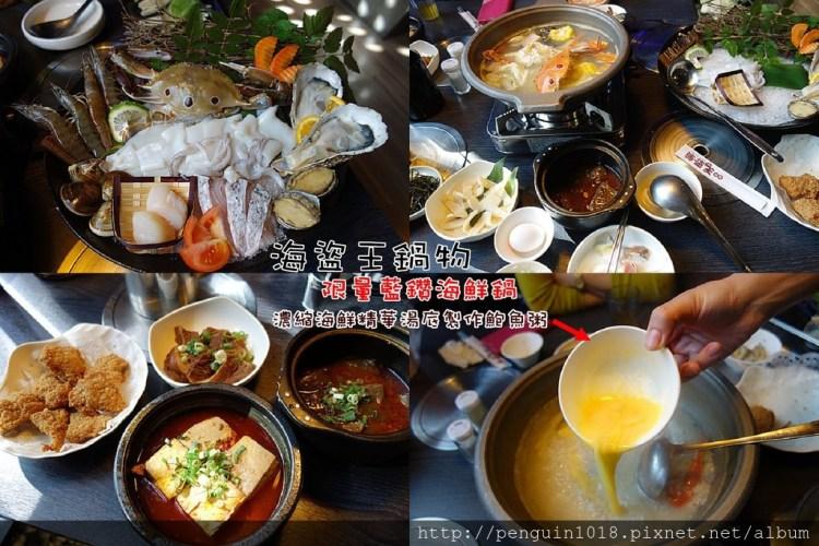 海盜王鍋物   員林鍋物,頂級藍鑽海鮮鍋!海鮮精華高湯再熬煮成海鮮鮑魚粥品!