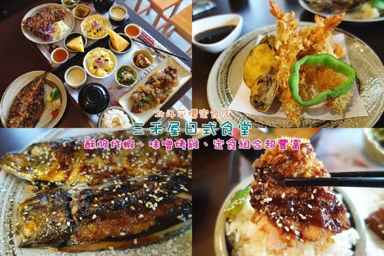 三禾屋日式食堂;CP值超高的日式定食店!北斗日式定食推薦。
