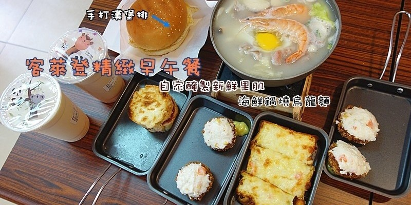 客萊登精緻早午餐(大同店) | 員林平價親民早午餐,美味超值省荷包!自家熬煮高湯、溫體里肌肉。