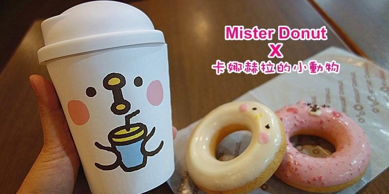 【Mister Donut期間限定版】粉紅兔兔&P助