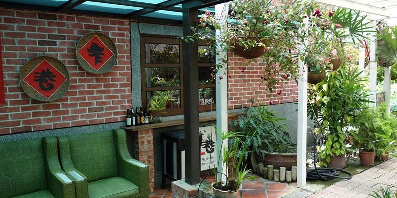 窄巷古厝咖啡   田尾咖啡館,濃濃復古風席捲而來!田尾知名地標喝下午茶。