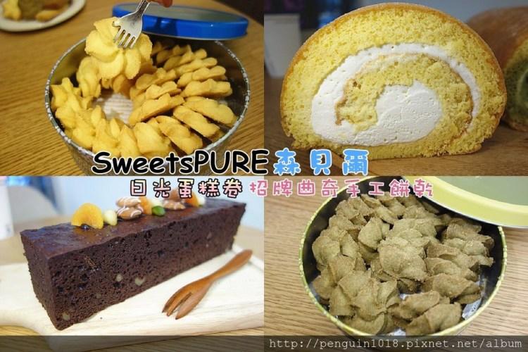 森貝爾溫感烘焙SweetsPURE | 超香滑爆濃日光生乳卷,鬆脆曲奇餅!台中伴手裡推薦。
