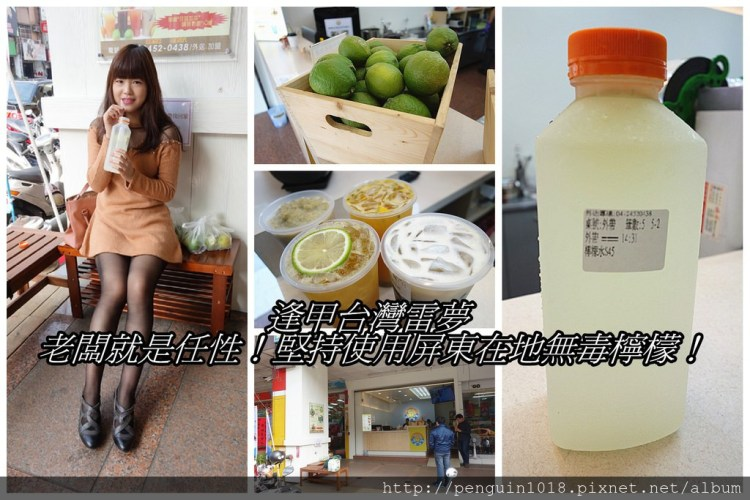 【台中逢甲】台灣雷夢;老闆就是任性!堅持使用台灣在地無毒檸檬,到店黃金72小時內的無毒檸檬。
