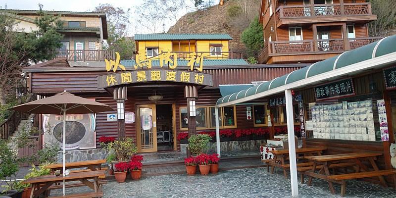 以馬內利休閒景觀渡假村 | 清境住宿,到清境住宿吃酥脆多汁甕仔雞,遠眺絕美碧湖山嵐。