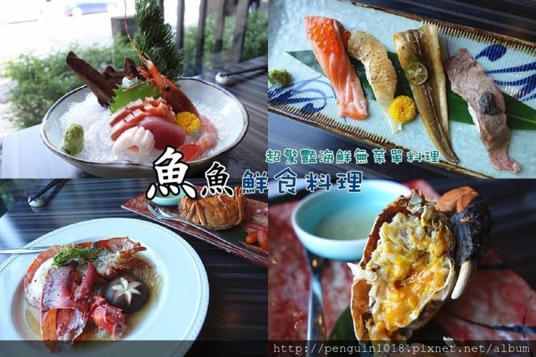 魚魚鮮食料理 | 溪湖少見無菜單料理,每天提供新鮮漁獲,結合傳統跟創意日式料理手法!
