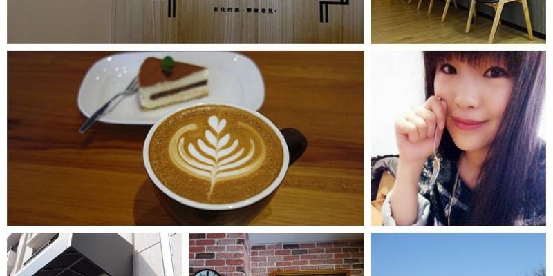 【彰化員林】迥畫廊咖啡;小路裡的寧靜咖啡館,在此身心都釋放了,坐著喝杯咖啡吧。