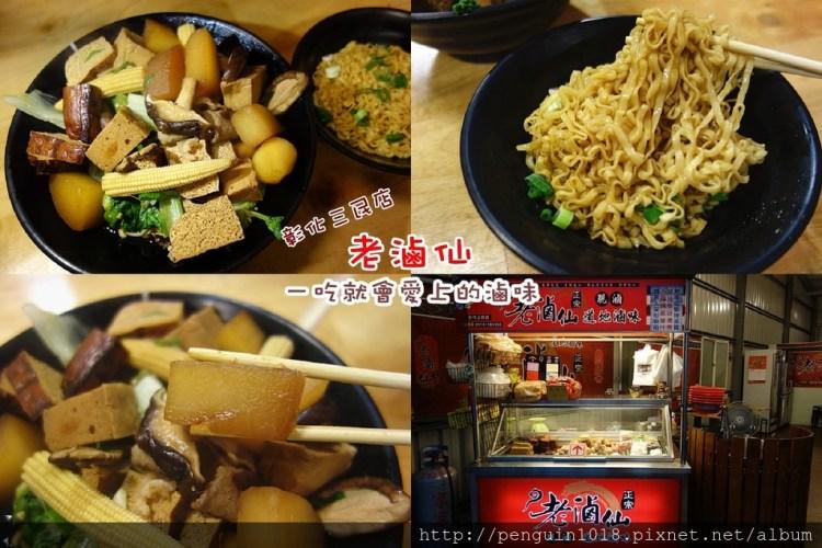 老滷仙(彰化三民店) | 一吃就會愛上的口味!招牌入味多汁蘿蔔、麻辣鴨血、滷味入味芳香美味。