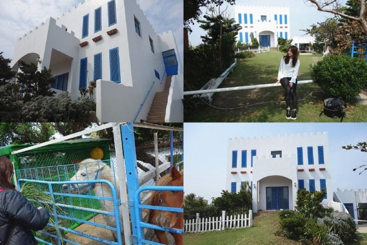 白馬的家 | 彰化沿海也有地中海式風格的酒莊馬場!騎馬、餵馬,IG拍照打卡超美的特色休閒農場。