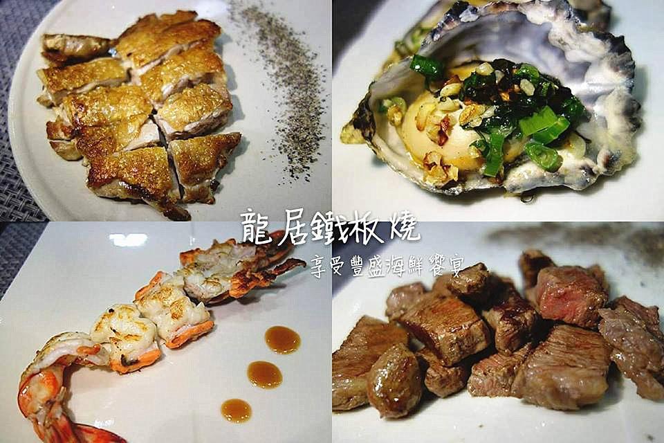龍居鐵板燒;新菜單登場!380元起就能吃到精緻鐵板燒!員林必吃美食餐廳。