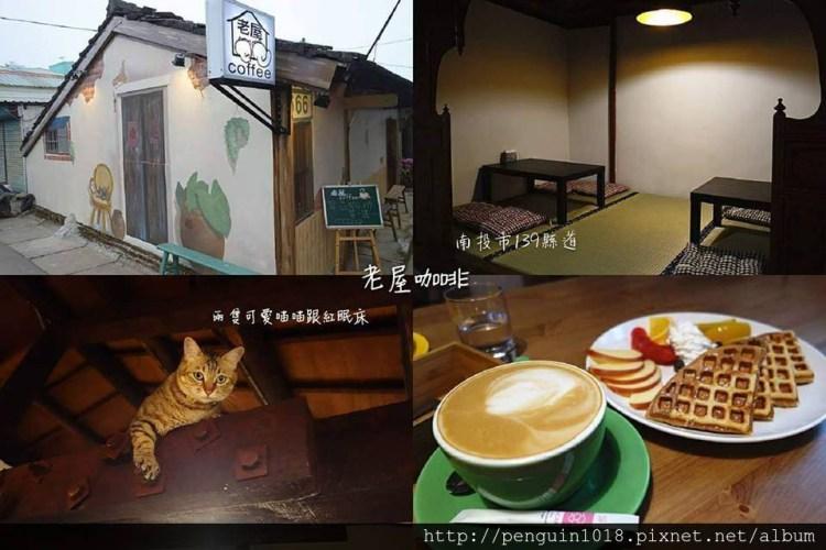 老屋咖啡 | 南投139縣道咖啡館,坐在紅眠床上喝咖啡,有著可愛貓咪,老屋裡的咖啡香。