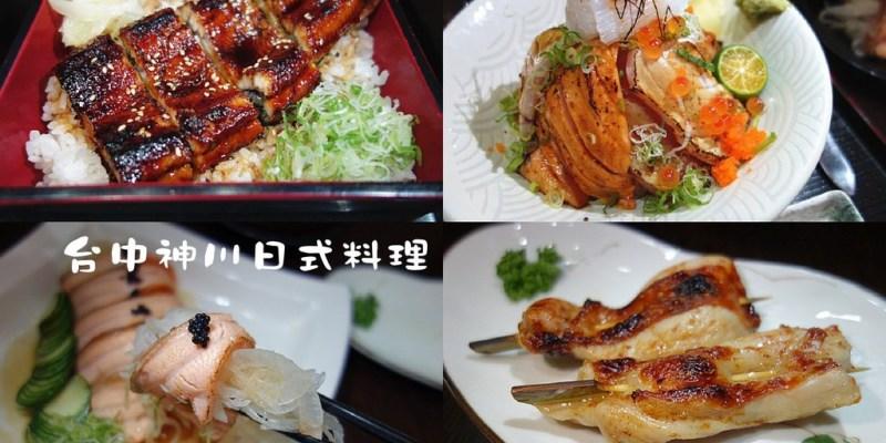 神川日式料理 | 中科超人氣日式炙燒丼飯、各式美味定食!新鮮高CP值丼飯大碗又美味!)
