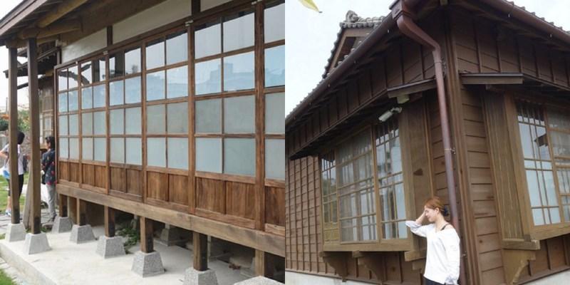【彰化景點】北斗郡官舍聚落建築群;台灣的小京都就在這裡。