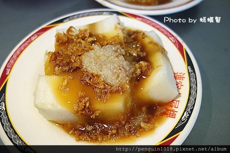 黃記九層粿(連容九層粿) | 西螺小吃,超人氣九層粿早餐,晚來就吃不到囉!