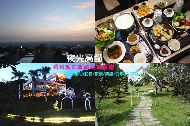 夜光高鐵景觀餐廳 | 彰化員林景觀餐廳,食尚玩家介紹祕境景觀餐廳!