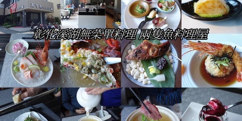 【彰化溪湖】兩隻魚料理屋;激推溪湖首屈一指無菜單料理!善用當季節令新鮮海鮮。