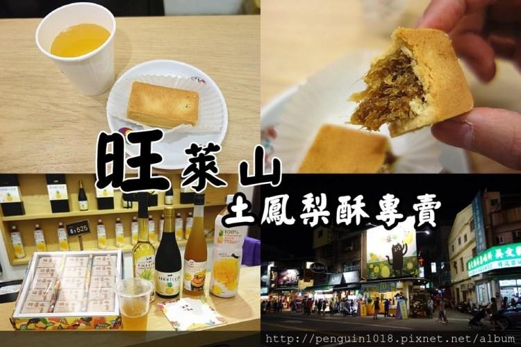 旺萊山PineApple Hill(台中逢甲店) | 蛋奶素土鳳梨酥專賣,不甜不膩鳳梨酥,還有鳳梨汁跟鳳梨醋。