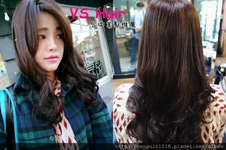 台中VS HAIR   秋冬換個新髮色,最新日本哥德式護髮修護!台中染髮推薦。