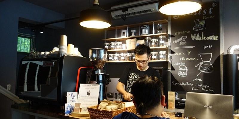 【彰化員林】Dreasist Coffee Roasters 郡‧瑟斯特咖啡烘焙者;專業烘豆,咖啡豆專售,可試喝。