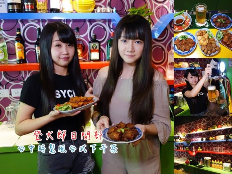 登大郎日間部;時髦感台式下午茶,正咩服務生,台中輕食小酌推薦處。