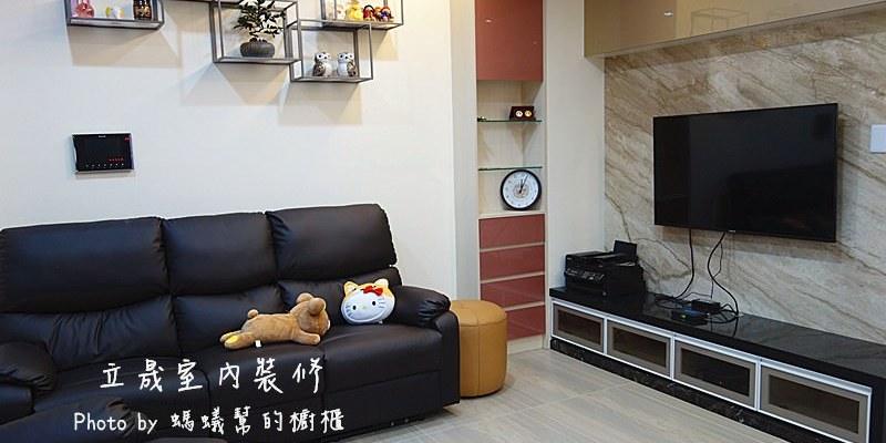 台中室內設計推薦 | 立晟室內裝修有限公司;依照客人喜愛風格跟預算打造溫暖舒適的家。