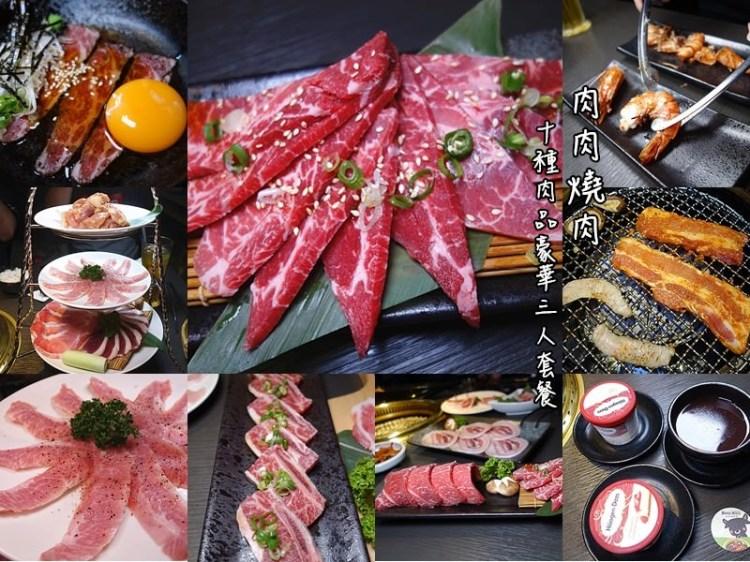 肉肉燒肉 | 超豪華三人套餐,10種新鮮肉品搭配超滿足!日本進口燒烤專用陶瓷碳爐,台中美味燒肉推薦。