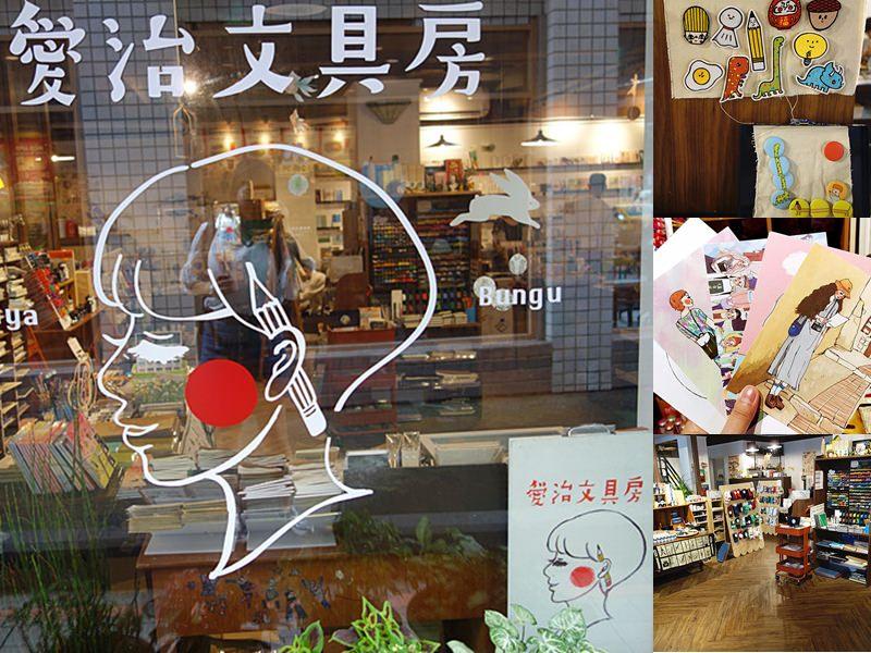 愛治文具房 | 彰化車站前文青風格小店,文具迷必訪,許多特色小物。