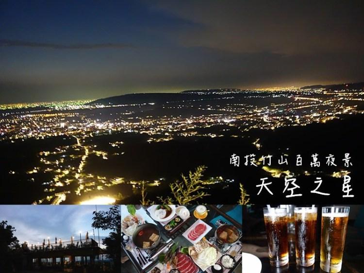 南投竹山天空之星 | 竹山祕境玻璃屋景觀餐廳,必訪竹山百萬夜景!推薦超新鮮海鮮火鍋。