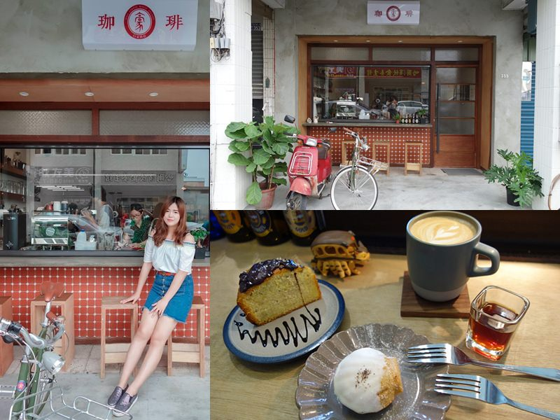 社頭豪珈琲 | 工廠二樓咖啡換新地點,社頭車站前簡約復古感咖啡館,拿鐵咖啡帶著獨特香氣…